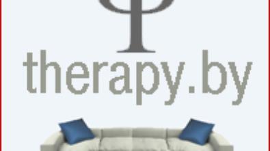 therapy.by - психология и психотерапия